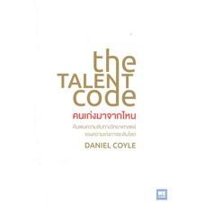 The Talent Code คนเก่งมาจากไหน