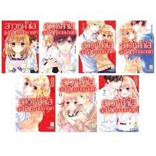การ์ตูนชุด สาวหน้าใสลุ้นหัวใจนายมาดเท่ (7 เล่มจบ)