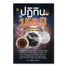 ปฏิทิน 150 ปี