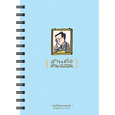 สมุดโน๊ตปกแข็ง(Note Diary) D2