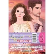 (แพ็คคู่)129 บ. อิงอร Mega Sale