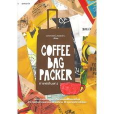 Coffee Bag Packer กาแฟเดินทาง