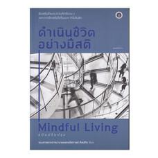 ดำเนินชีวิตอย่างมีสติ Mindful Living