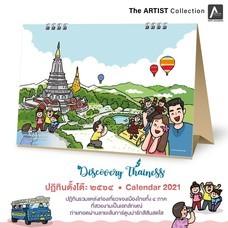 ปฏิทินตั้งโต๊ะ ปี 2564 ท่องเที่ยววิถีไทย