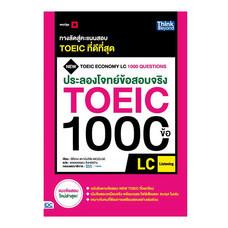 ประลองโจทย์ข้อสอบจริง TOEIC 1000 ข้อ LC