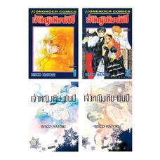 การ์ตูนชุด เจ้าหญิงหิมะพันปี เล่ม 1-4 (จบ)