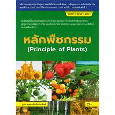 หลักพืชกรรม (สอศ.) (รหัสวิชา 20501-2001)