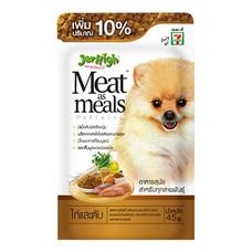 อาหารสุนัข เจอร์ไฮ มีทแอสมิล รสไก่ตับ