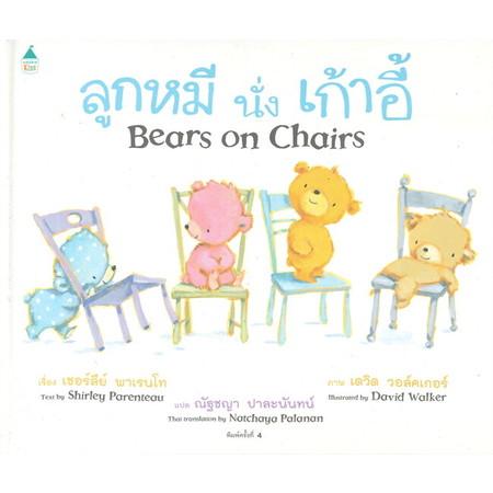 ลูกหมีนั่งเก้าอี้ : Bears on Chairs (ปกแข็ง)