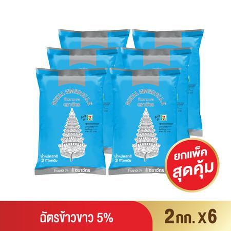 ฉัตร ข้าวขาว 5% 2 กิโลกรัม (แพ็ก 6 ชิ้น)