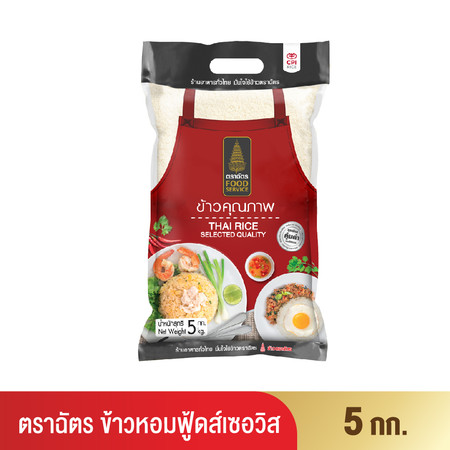 ฉัตร ข้าวหอมฟู้ดส์เซอวิส 5 กิโลกรัม