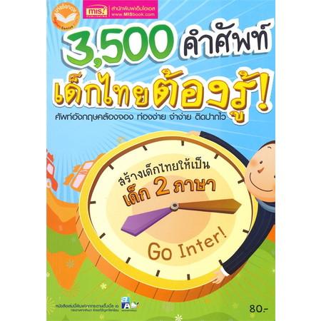 3500 คำศัพท์เด็กไทยต้องรู้(ฉบับปรับปรุง)