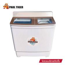 Paul Tiger เครื่องซักผ้า 2 ถัง กึ่งอัตโนมัติ 10.5 kg. รุ่น SW 108