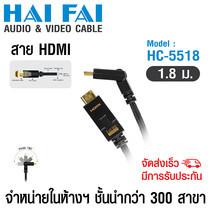HAIFAI สายนำสัญญาณ HDMI ยาว 1.4 เมตร รุ่น HC-5518