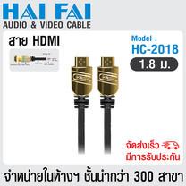 HAIFAI สายนำสัญญาณ HDMI ยาว 1.8 เมตร รุ่น HC-2018