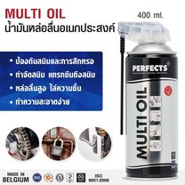 PERFECTS น้ำมันอเนกประสงค์ Multi Oil 400 ml