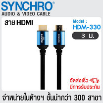 SYNCHRO HDMI Cable Version 2.0 ความยาว 3 m HDM-330