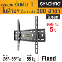 SYNCHRO ขาแขวนทีวีแนบชิดผนัง ขนาด 26-55 นิ้ว รุ่น BLM-601 (Black)