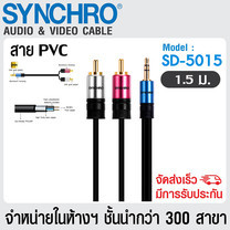 SYNCHRO Stereo-Y Cable 1.5m SD-5015