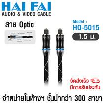 HAIFAI สายนำสัญญาณ Optical รุ่น HO-5015