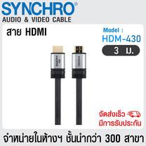 SYNCHRO สายสัญญาณ HDMI คุณภาพสูง V2.0 รุ่น HDM-430