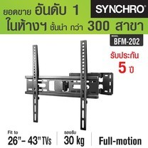 SYNCHRO ขาแขวนทีวี ปรับทุกทิศทาง ขนาด 26-43 นิ้ว รุ่น BFM-202 (Black)