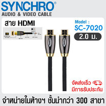 SYNCHRO HDMI Version 2.0 Cable 2 m รุ่น SC-7020