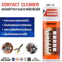 PERFECTS สเปรย์ทำความสะอาดผิวสัมผัส Contact Cleaner 200ml