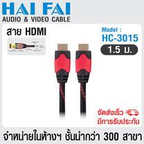 HAIFAI สายนำสัญญาณ HDMI ยาว 1.5 เมตร รุ่น HC-3015