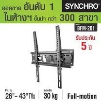 SYNCHRO ขาแขวนทีวี ปรับทุกทิศทาง ขนาด 26-43 นิ้ว รุ่น BFM-201 (Black)