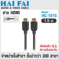 HAIFAI สายนำสัญญาณ HDMI ยาว 1.5 เมตร รุ่น HC-1015