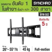 SYNCHRO ขาแขวนทีวี ปรับทุกทิศทาง ขนาด 26-55 นิ้ว รุ่น BFM-502 (Black)