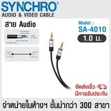 SYNCHRO Audio Input Cable 1m. SA-4010