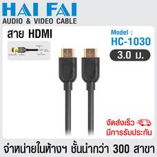 HAIFAI สายนำสัญญาณ HDMI ยาว 3 เมตร รุ่น HC-1030