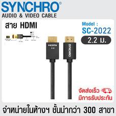 SYNCHRO HDMI Version 2.0 Cable 2.2 m SC-2022