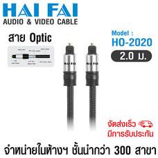 HAIFAI สายนำสัญญาณ Optical Audio Cable 2m. รุ่น HO-2020