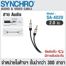 SYNCHRO สาย Audio Input Cable ความยาว 2m SA-4020