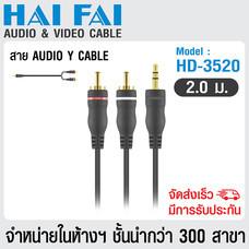 HAIFAI สายนำสัญญาณ Audio Stereo Y รุ่น HD-3520