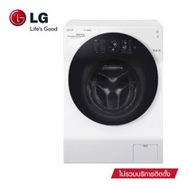 LG เครื่องซักผ้าฝาหน้า รุ่น FG1612H2W ระบบ True Steam ความจุซัก 12 กก. / อบ 8 กก.