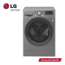 LG เครื่องซักผ้าฝาหน้า รุ่น F2514DTGE ระบบ Inverter Direct Drive ความจุซัก 14 กก. / อบ 8 กก.