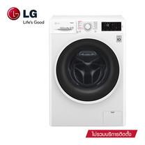 LG เครื่องซักผ้าฝาหน้า รุ่น FC1408S4W ระบบ Steam ความจุซัก 8 กก.