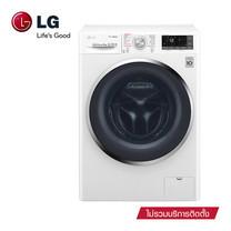 LG เครื่องซักผ้าฝาหน้า รุ่น FC1409S2W ระบบ Turbo Wash ความจุซัก 9 กก.