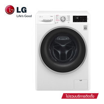LG เครื่องซักผ้าฝาหน้า รุ่น FC1408D4W ระบบ Steam ความจุซัก 8 กก. / อบ 5 กก.