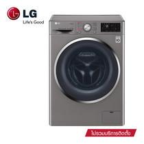 LG เครื่องซักผ้าฝาหน้า รุ่น FC1409D4E ระบบ Steam ความจุซัก 9 กก. / อบ 5 กก.