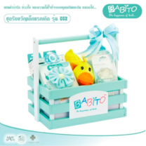 BABITO ชุดกระเช้ารับขวัญเด็กแรกเกิด Babito รุ่น Go Green