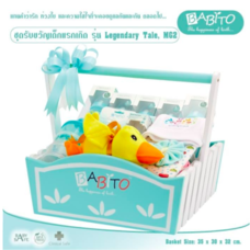 BABITO ชุดกระเช้ารับขวัญเด็กแรกเกิด Babito รุ่น Legendary Tale – MG2