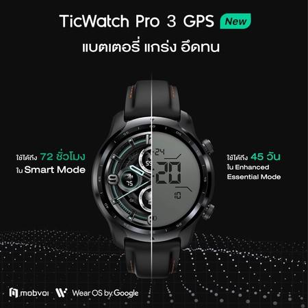 TicWatch Pro 3 GPS Smart Watch Wear OS by google รุ่นใหม่ สามารถตรวจ Blood Oxygen , Sleep Tracking รวมถึง ตรวจความวัดความเครียจและการหายใจ ใช้ได้นานสูงสุด 72 ชั่วโมง รับประกันโดย TicWatch Thailand