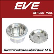 EVE สะดืออ่างล้างจานชนิดถ้วยสแตนเลสไม่มีมีน้ำล้นขนาด 5.5 นิ้ว (140 มม.) รุ่น 5.5