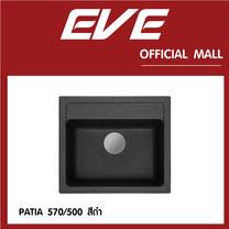 EVE อ่างล้างจานแกรนิตสังเคราะห์ 1 หลุม ไม่มีที่พักจาน รุ่น PATIA 570/500 (BLACK)