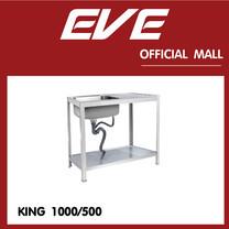 อ่างล้างจาน รุ่น KING 1000/500